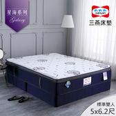 極光幻夢 Aurora / 5x6.2 / 水冷膠溫控獨立筒彈簧床 / 星海系列 / 三燕床墊