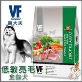 *KING WANG* 魏大夫VF《低敏亮毛配方(羊肉+米)-原顆粒》7kg
