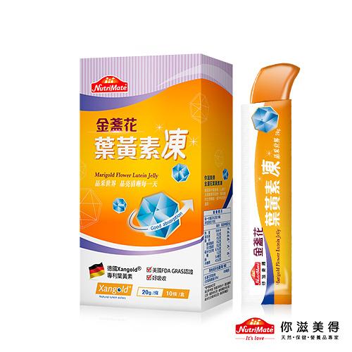Nutrimate你滋美得-金盞花葉黃素凍(10入/盒)