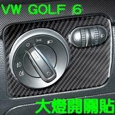 VW GOLF 6 大燈開關裝飾貼 真碳纖 碳纖維貼 已栽切好 高爾夫6 scirocco 沂軒精品 A0611-2