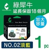 綠犀牛 for HP NO.02 (C8774WA) 淡藍色高容量環保墨水匣