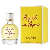 Lanvin A Girl In Capri 卡布里風情女性淡香水 90ml