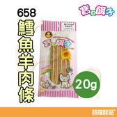 寶貝餌子 貓系列-658鱈魚羊肉條 20g【寶羅寵品】
