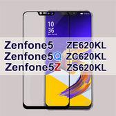 華碩 ZenFone5z 鋼化膜 ZE620KL一體膠 zs620kl 滿版玻璃膜 ZC600KL