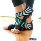 五指襪 膠帶瑜伽襪子專業女普拉提五指腳趾舞蹈襪健身運動橡膠防滑襪四季  降價兩天