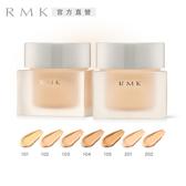RMK 水凝美肌粉霜 30g(7色任選)