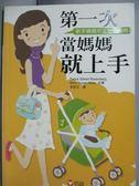 【書寶二手書T1/親子_ORH】第一次當媽媽就上手-父母成長01_DebraGilbe