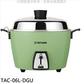 大同【TAC-06L-DGU】6人份綠色電鍋