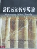 【書寶二手書T1/大學社科_JMA】當代政治哲學導論_威爾.金里