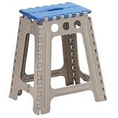 45公分止滑摺合椅-藍色