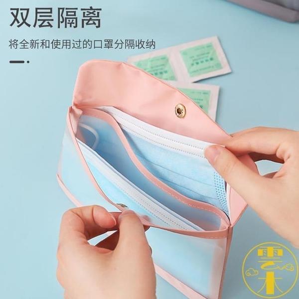 口罩袋收納盒暫存夾便攜隨身攜帶夾子裝家用存放的袋子【雲木雜貨】