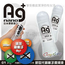 日本人氣No.1超人氣潤滑液Ag+銀離子潤滑液