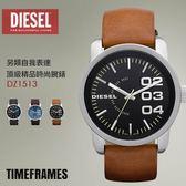 【人文行旅】DIESEL | DZ1513 頂級精品時尚男女腕錶 TimeFRAMEs 另類作風 46mm 設計師款