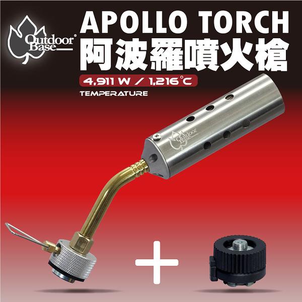 [好也戶外]Outdoor base 阿波羅噴火槍 - APOLLO TORCH 360度使用(贈送卡式轉接頭) No.28125