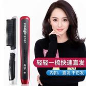 新品髮型師劉海卷夾兩用內扣拉直板直髮器電夾板直髮梳神器女 【快速出貨】