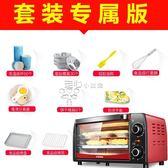 電烤箱康佳KAO-1208電烤箱家用烘焙小烤箱迷你全自動小型烤蛋糕12升  走心小賣場YYP220v
