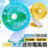 降價~marsfun 火星樂~USB 充電夾式迷你風扇電風扇360 度旋轉低噪音風速可調
