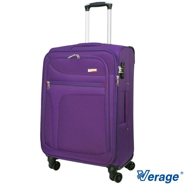 Verage ~維麗杰 24吋 二代風格流線系列旅行箱(紫)