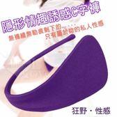 情趣內褲 情趣用品 隱形情趣誘惑C字褲 (紫)