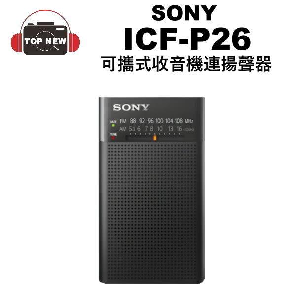 SONY 索尼 高音質收音機 ICF-P26 FM AM 二波段廣播 超輕量 方便攜帶 公司貨