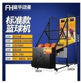 室內成人兒童投籃機商用豪華折疊大型籃球機電玩城籃球游戲機定制 城市科技DF