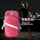 跑步手機臂包男士女款通用輕便手機袋運動手機臂套臂帶防水手腕包 智聯