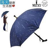 【海夫健康生活館】Weiyi 正昌 四次銀膠傘布 585*8K 分離式手杖傘(JA001/深藍色)