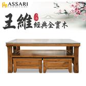 ASSARI-王維全實木含椅大茶几