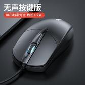 滑鼠鼠標有線靜音無聲USB 家用辦公台式機筆記本電腦商務網吧游戲電競