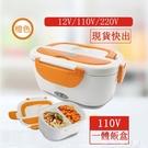 電熱飯盒110V 現貨 一體電熱飯盒食品...
