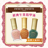 SWEETS SWEETS 經典午茶指甲油 8ml  ◇iKIREI