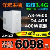 新春恭喜再加碼規格加倍!最新AMD A8-9600四核3.4G內建獨顯免費升240G極速SSD模擬器雙開可刷卡分期