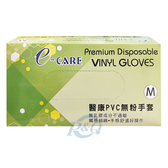 e-care 醫康PVC無粉手套 100入/盒 M號 專品藥局【2005777】