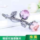 萬聖節狂歡 韓版玫瑰花朵彈簧夾簡約發夾頂夾飾品發卡馬尾夾女士橫夾成人頭飾 桃園百貨