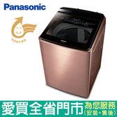 Panasonic國際22KG變頻洗衣機NA-V220EBS-B含配送到府+標準安裝【愛買】