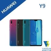 【贈原廠藍牙音箱+萬用充電座】華為 HUAWEI Y9 2019 4G/64G LTE  6.5吋 智慧型手機【葳訊數位生活館】
