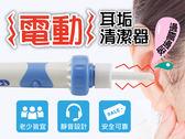 【電動吸耳器 安全無虞】掏耳神器 挖耳器 吸耳器 潔耳器 耳朵清潔器 掏耳器