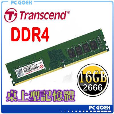 ☆pcgoex 軒揚☆ Transcend 創見 JetRam DDR4 2666 16GB 桌上型記憶