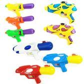 【雙12】全館85折大促兒童水槍玩具小水槍小孩玩具槍泳池玩水戲水