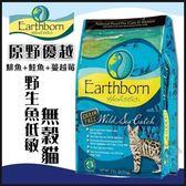 *WANG*原野優越Earthborn《野生魚低敏無縠貓(鯡魚+鮭魚+蔓越莓)》14磅