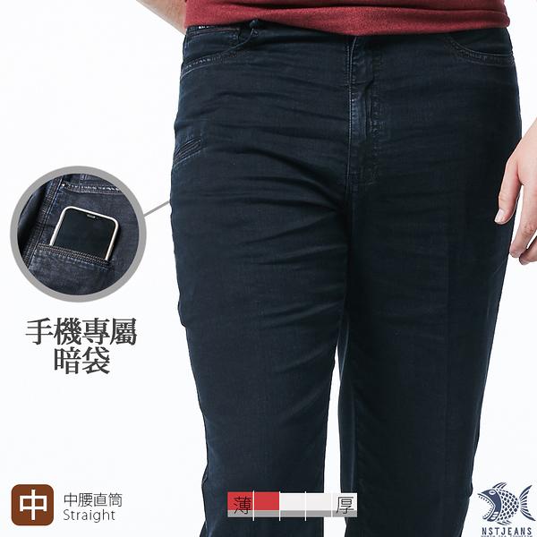 【NST Jeans】夏季薄款 手機專屬暗袋 男 微彈牛仔褲-中腰直筒 390(5810) 台製 紳士