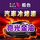 亮光金油,酷色汽車冷烤漆,各式車色均可訂製,車漆烤漆修補,專業冷烤漆,400ML