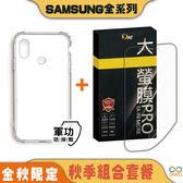 【超值組合999】 SAMSUNG 三星 系列 大螢膜PRO 螢幕保護膜 (亮 / 霧) + 軍功防摔手機殼