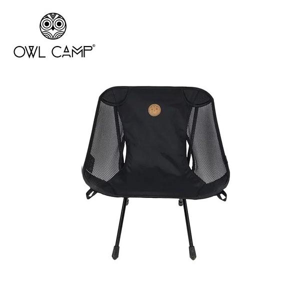 丹大戶外【OWL CAMP】黑色輕量椅 XS-2004 折疊椅│露營│椅子