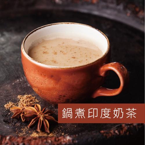 免運試喝-慢慢藏葉-馬薩拉香料紅茶Masala Chai (100g/袋) 【印度奶茶專用】熱飲推薦【鍋煮奶茶】