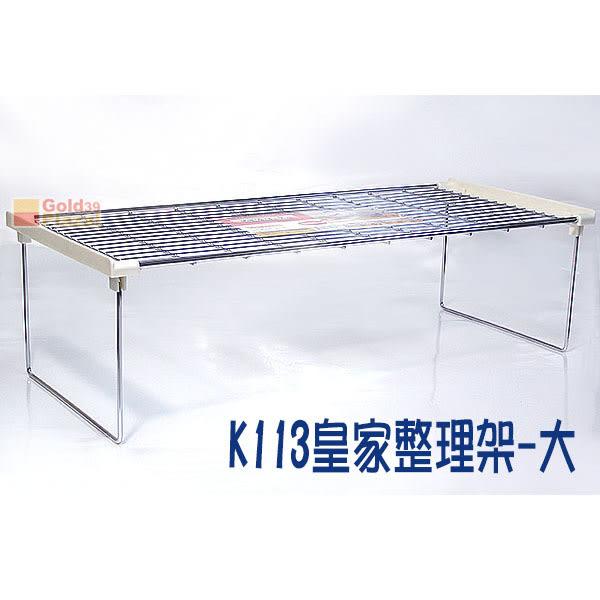 BO雜貨【YV8023】皇家整理架(大) 分層架 置物層架 鍍鉻層架 調味盒架 瓶罐架 台灣製造K-113