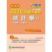 研究所2020 試題大補帖統計學1 企研所工管所106 108 年試題