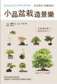 (二手書)小品盆栽造景樂:初次栽培、美麗妝點,將大自然濃縮在盆栽裡!初學者也OK..