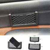 汽車 置物網 萬用 彈性收納袋 收納網 置物網袋 汽車雜物袋 置物盒 手機套 袋 行車紀錄器【RR004】