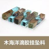 木海洋滴膠模具掛墜吊墜料樹脂魔法森林木料diy材料1*1*5.5cm【全館限時88折】